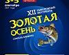 """СТАНЬТЕ ЧАСТЬЮ ГРАНДИОЗНОГО СОБЫТИЯ! Приглашаем  на 12-й рыболовный фестиваль """"ЗОЛОТАЯ ОСЕНЬ-2021"""""""
