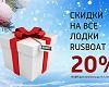 Новогодняя распродажа! 20% скидка на ВСЕ ПВХ лодки