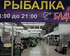 Новое поступление зимнего ассортимента в сети магазинов «БАДИС»