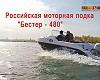 """Обзор моторной лодки """"Бестер - 480"""""""