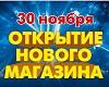 """Открытие 10 магазина """"БАДИС"""" в г. Новосибирске!"""