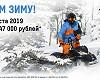 Ускоряем зиму: снегоходы с выгодой до 47 000 руб!