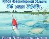 Кубок Новосибирской области по ловле на поплавочную удочку. Анонс