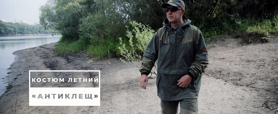 "Новинка! Костюм для рыбаков и охотников ""Антиклещ"" от Snow Bars"