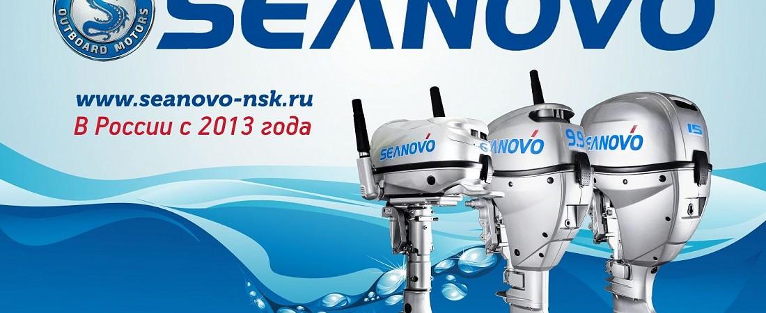 Что нужно знать о лодочных моторах SEANOVO