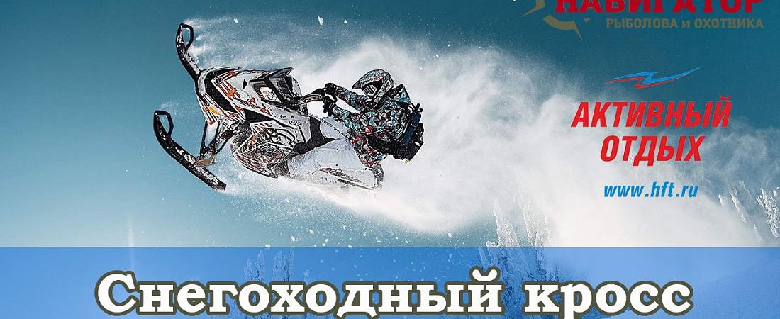 """Снегоходный кросс """"Снега Ордынки 2020"""". Масленица и активный отдых для всей семьи"""