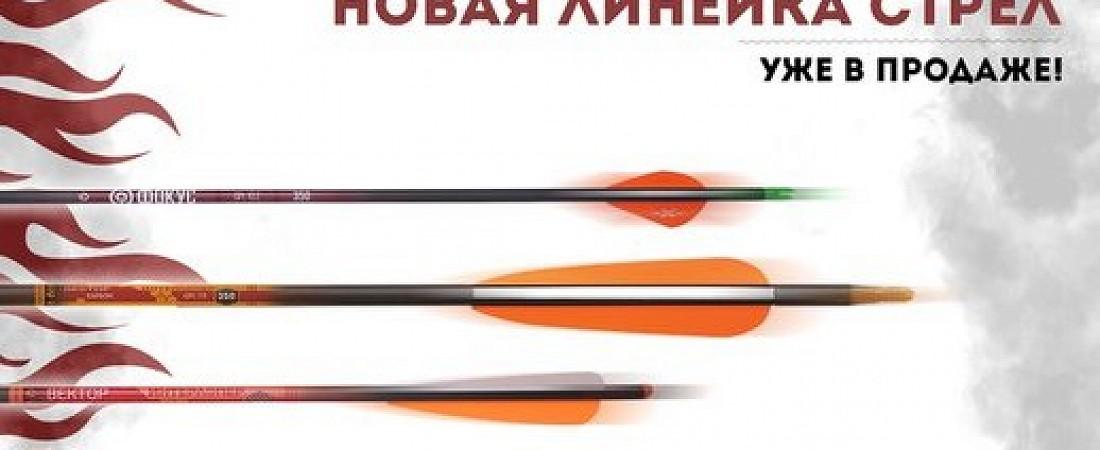 Новая линейка российских стрел