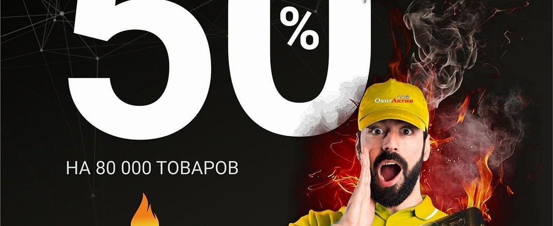 ЧЕРНЫЕ ВЫХОДНЫЕ! СКИДКИ ДО 50%!