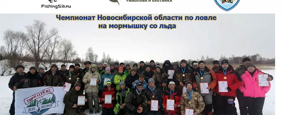 Чемпионат области по ловле на мормышку со льда. Анонс