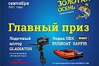 Представляем Главный приз Фестиваля! Регистрация продлена до 27 августа