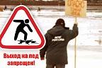 Не выходи на тонкий лед! МЧС предупреждает!
