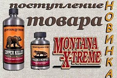 Химия премиум-класса MontanaX-Treme