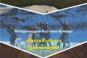 Приглашаем на международную выставку-ярмарку «Охота Рыбалка Приключения»