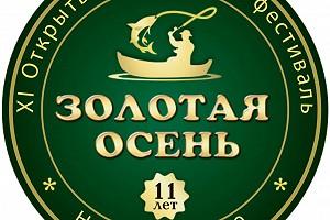 ЗОЛОТАЯ ОСЕНЬ 2020. Официальный отчет