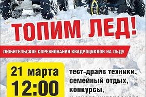 Топим лед 2021. Семейный праздник, соревнования квадроциклов на льду
