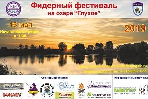 """Фидерный фестиваль на """"Глухом""""!"""