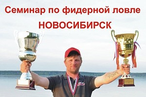 Семинар по фидеру в Новосибирске!