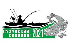Соревнования по спиннинговой ловле «Сузунский спиннинг-2021». Анонс