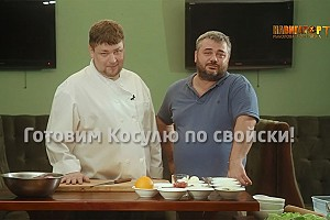 Трофейная кухня: Косуля по свойски!