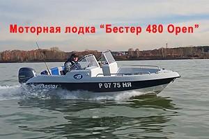 """Обзор пластиковой моторной лодки """"Бестер 480 OPEN"""""""