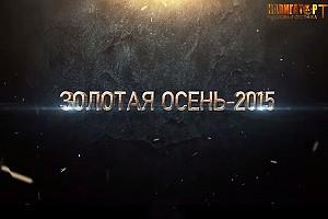 """Рыболовный фестиваль """"Золотая Осень 2015"""""""
