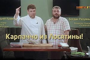 Трофейная кухня: Карпаччо из Лосятины!