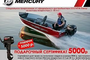 Последний месяц подарок до 50000 рублей от Mercury