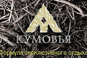 ГС «Кумовья» приглашает на трофейную рыбалку и русскую охоту!