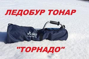 Новинка! Ледобур «ТОРНАДО-М2 МИНИ»