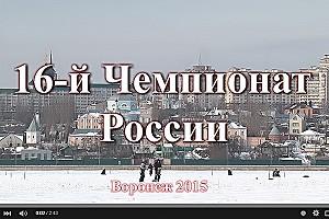 Трейлер к 16 Чемпионату России по мормышке Воронеж 2015