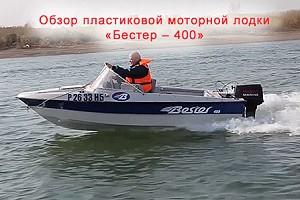 Обзор пластиковой моторной лодки «Бестер 400»