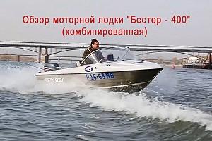 """Обзор моторной лодки """"Бестер - 400"""""""