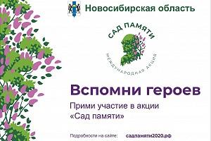 """""""Сад памяти"""" - экологическая акция ко дню Великой победы!"""