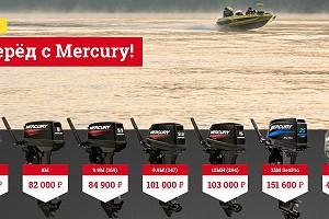 Акция «Вперед с Mercury!»