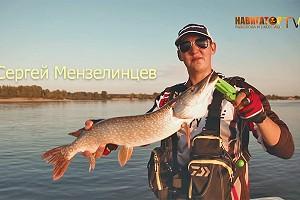 Сергей Мензелинцев: Тонкости рыбалки на хищника