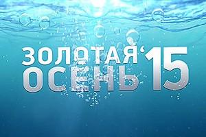 """Отчёт VI фестиваля """"Золотая осень - 2015"""""""