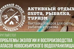 """Круглый стол: """"Проблемы экологии и воспроизводства запасов ОВХ и р.Обь"""""""