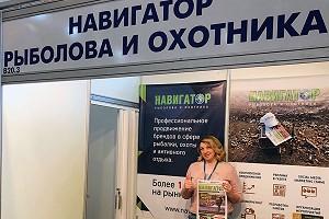"Не пропустите! Выставка ""Охота и рыболовство на Руси-2020"""