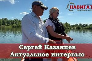 В гостях у Сергея Казанцева! Актуальное интервью.