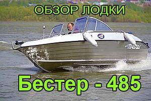 """Обзор новой пластиковой моторной лодки """"Бестер - 485»"""