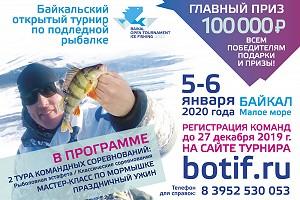 Байкальский международный турнир  «BOTIF-2020»
