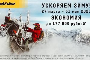 Стартовал первый этап акции «Ускоряем зиму»!
