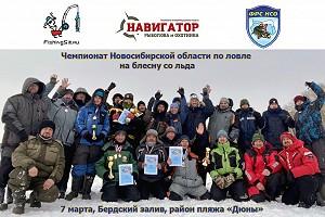 Чемпионат Новосибирской области по ловле на блесну со льда. Анонс