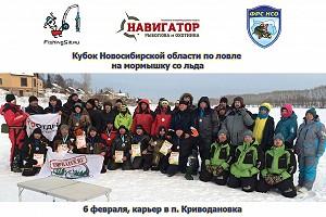 Кубок Новосибирской области по ловле на мормышку-2021