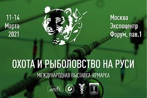 «Охота и рыболовство на Руси-2021». Открываем новый сезон на новой площадке!