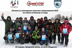 Первые официальные соревнования НСО по ловле на блесну со льда.