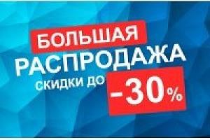 """АКЦИЯ """"НОВОГОДНЯЯ"""" от """"Альтаир ПРО"""""""