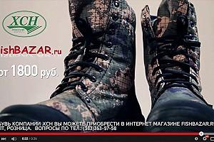 Водоотталкивающая Обувь ХСН