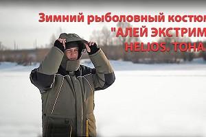 """Обзор зимнего рыболовного костюма """"АЛЕЙ ЭКСТРИМ"""""""