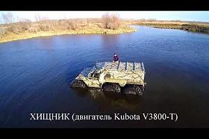 Вездеход ХИЩНИК с двигателем Kubota V 3800 T